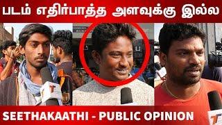 Seethakaathi Review With Public | Vijay Sethupathi | Remya Nambeesan | Seethakaathi Public Opinion