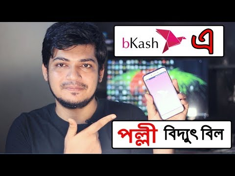 Bkash এ পল্লী বিদ্যুএর বিল দিন । Palli Bidyut bill payment through bKash | REB Bill Payment Process