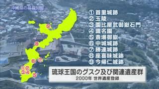 沖縄県の基礎知識