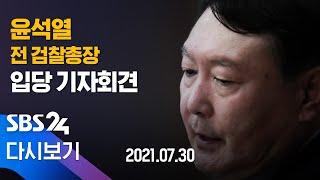 [다시보기] 윤석열 전 검찰총장 국민의힘 입당 기자회견 / SBS