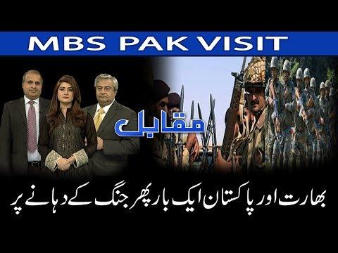 MUQABIL   18 February 2019   MBS PAK Visit   Rauf Klasra   Amir Mateen   Top Story