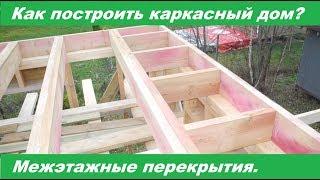 Как построить каркасный дом. Монтаж межэтажного перекрытия.
