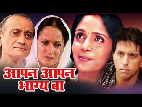 Apan Apan Bhagya Ba | Full Bhojpuri Movie | Himani Shivpuri | Sudhir Dalvi