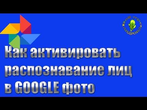 Как активировать распознавание лиц в Gооgle фото