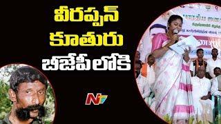Veerappan Daughter Vidya Rani Joins BJP   Tamilanadu   NTV