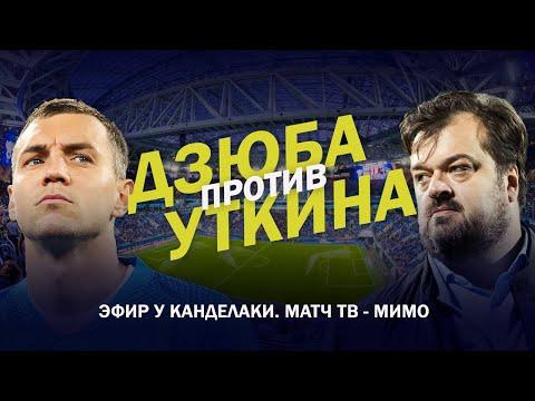 ДЗЮБА ПРОТИВ УТКИНА, Эфир у Канделаки А Матч ТВ - мимо