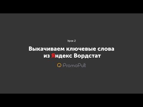 Парсер Wordstat в PromoPult — парсим ключевики из Яндекса