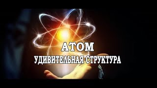 Удивительная структура атомов - одно из чудес, созданных Аллахом.