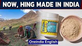 Hing or asafoetida to be grown in India | Indian spices | Oneindia News