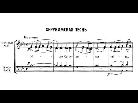 «Херувимская песнь» И. Денисовой