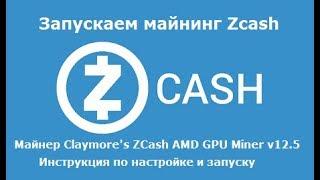 ZCash - запускаем майнер Claymore-s v12.5 и сравниваем 2 пула
