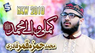 kamli-wale-muhammad-to-sadke-mein-jaan---muhammad-hamza-qamar-qadri