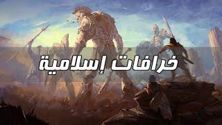 لماذا تركت الإسلام - الحلقة 17 - خرافات إسلامية