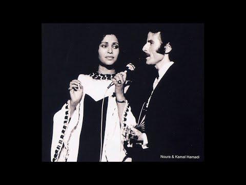 """Noura & Kamal Hamadi """"Tiyaltin """" (1965)"""