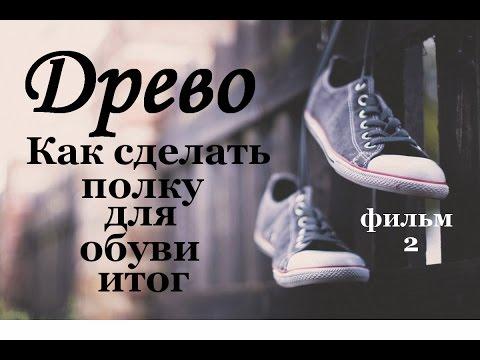 ДРЕВО. Как сделать полку для обуви своими руками.2 итог