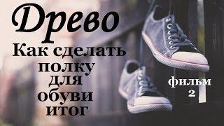 ДРЕВО. Как сделать полку для обуви своими руками.2 итог(, 2017-01-16T07:25:07.000Z)