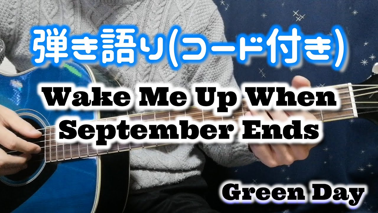 【ギター弾き語り】Wake Me Up When September Ends/Green Day(歌詞コード付き) - YouTube