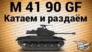 Стрим - M 41 90 GF катаем и раздаём