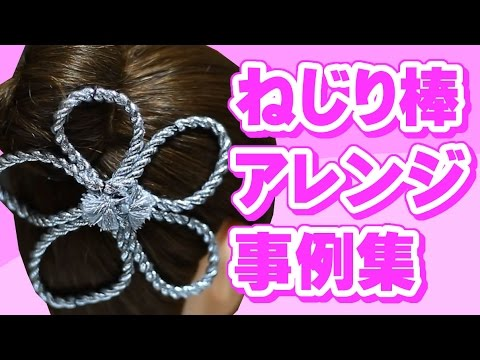 【お祭りノウハウ】 ねじり棒アレンジ実例 ~ねじり棒でお花を作る方法~