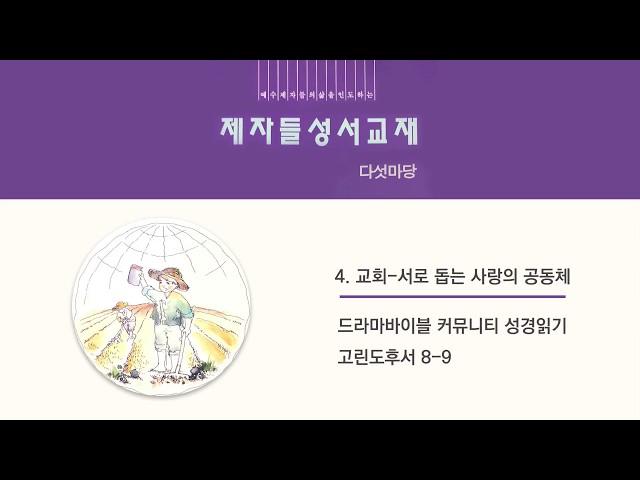 [제자들 성서교재] 다섯마당 - Chapter4