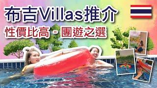 【 Vlog 】泰國布吉遊Ep1 • 住好吃好變小胖之旅 | 性價比高Villas推介!