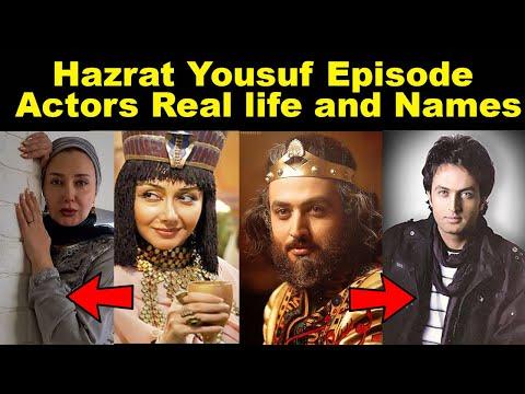 Hazrat Yousuf Episode Actors Real Life and Names | Prophet Joseph