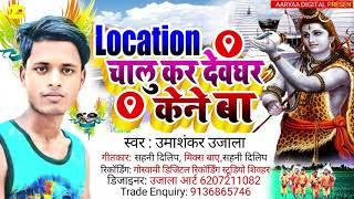Bolbum Song New   Location चालू कर देवघर केने बा    Umashankar Ujala    Bhojpuri Superhit Song