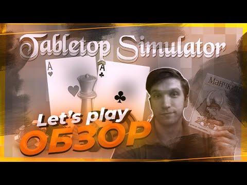 Tabletop Simulator Обзор на русском ►Симулятор настольных игр на ПК ► Lets Play