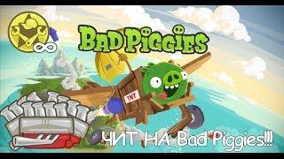 КАК ОБМАНУТЬ ИГРУ! ЧИТ НА Bad Piggies!!!БЕЗ СТОРОННИХ ПРОГРАММ!