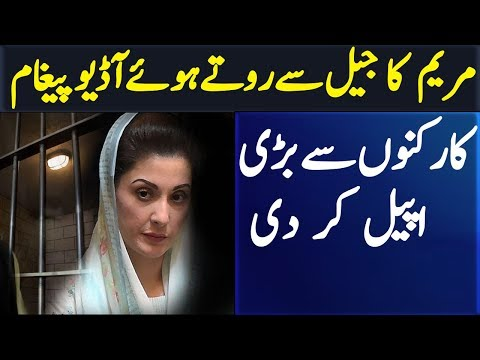 Maryam Nawaz Audia Message for PMLN workers