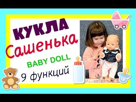 кукла пупсик Сашенька интерактивная кукла видео для девочек Funny Sisters Belarus