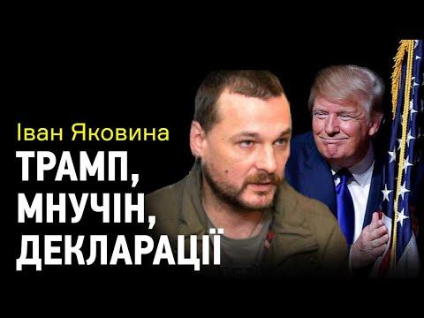 Іван Яковина: політична