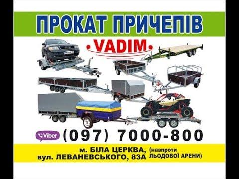 Прокат Прицепов, Прицеп платформа пасека, Вадим Vadim