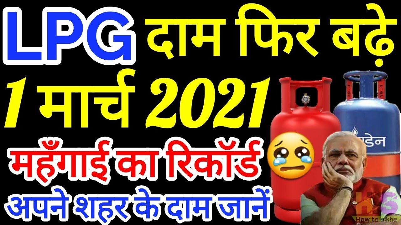LPG गैस Cylinder दाम फिर बढ़े | LPG Rate 1 March 2021 | New Price Today Indane, Bharat, HP Gas News