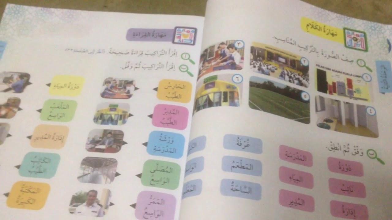 Tutorial Buku Teks Bahasa Arab Kssm Youtube