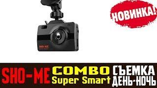 Обзор на SHO-ME COMBO Super Smart отзывы