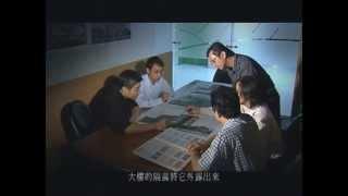 臺灣大學土木研究大樓工程紀錄影片