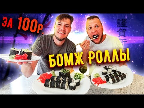 Бомж Роллы за 100 рублей