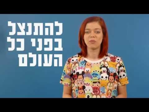 Israeli girls say sorry