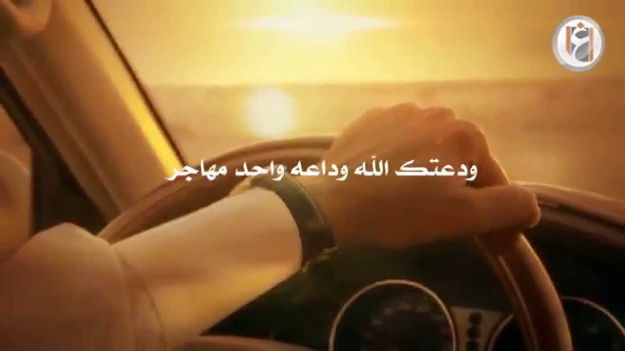 شيلة ودعتك الله كلمات سعيد بن حسن النعيمي إداء ناصر بن محمد القحطاني Youtube