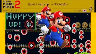 Super Mario Maker 2 - Hurry up hurry up Run!!