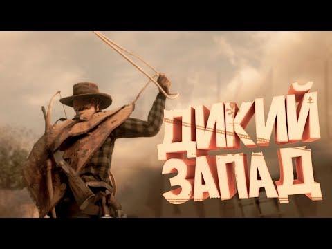 Red Dead Online - Дикий запад (Смешные моменты, Монтаж, Приколы)
