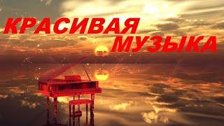 Красивая Музыка*Beautiful music*очень красиво