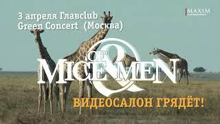 Of Mice and Men на пути в Видеосалон!