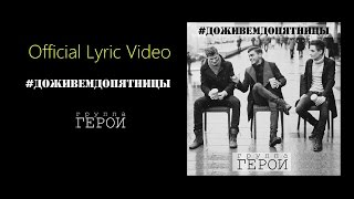 Герои - #ДоживемДоПятницы // Official Lyric Video