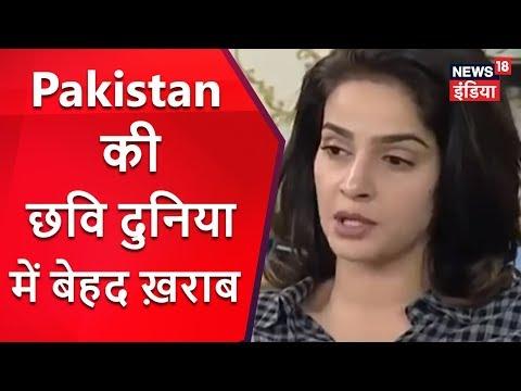 Saba Qamar: Pakistan की छवि दुनिया में बेहद ख़राब | Breaking News | News18 India