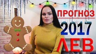 Гороскоп ЛЕВ 2017 год. Ведическая Астрология