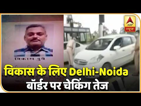 Kanpur Encounter: Vikas Dubey की तलाश में Delhi-Noida बॉर्डर पर चेकिंग तेज | ABP News Hindi