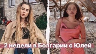 2 НЕДЕЛИ С ЛУЧШЕЙ ПОДРУГОЙ НА ОТДЫХЕ // Болгария с Юлей Пушман влог