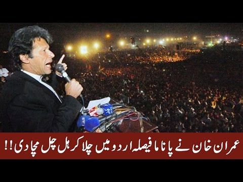 Imran Khan Announces Social Boycott of Nawaz Sharif Countrywide